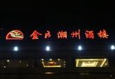 gz-restaurant