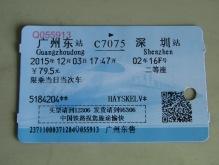 gz-sz-7075-2015