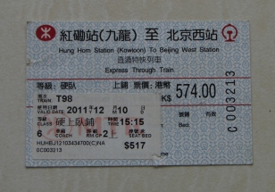 hk-bj-train-ticket-first-time-in-china-2011