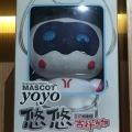 img_2931-gz-metro-museum-yoyo