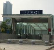 img_3261-hz-yunshan-station