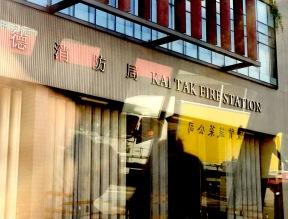 The New Kai Tak Fire Station