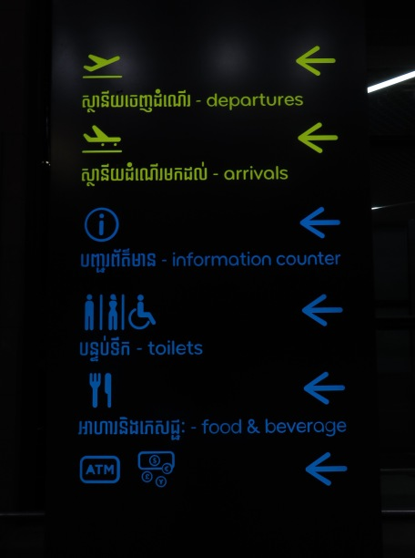 pp-airport signage